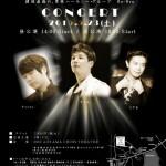 韓国最強の男性ハーモニー・グループ【Re-Bro】 ユニット・コンサート~ウイル、ソクホ、チャンミン ~5月23日(土)開催決定!