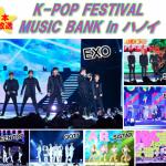 <DATV>人気アイドル総出演の音楽のイベント「K-POP FESTIVAL MUSIC BANK in ハノイ」日本初放送!