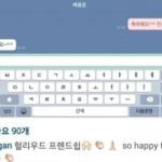 ぺ・ヨンジュンの元恋人イ・サガン、メールで祝福 「おめでとう…心から」