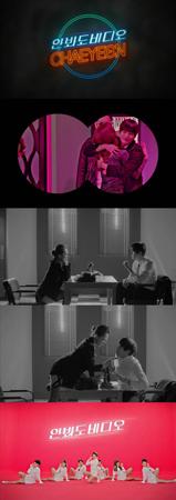 チェヨン&「Block B」ジェヒョ、チェヨン5年ぶりの新曲MVでカップルに!