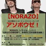 【NORAZO】2015東京コンサート + ファンミーティング 「アソボウゼ!」開催