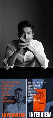 「SJ」シウォンが制作者に変身、ウェブトゥーン「インタビュー」版権を共同購入