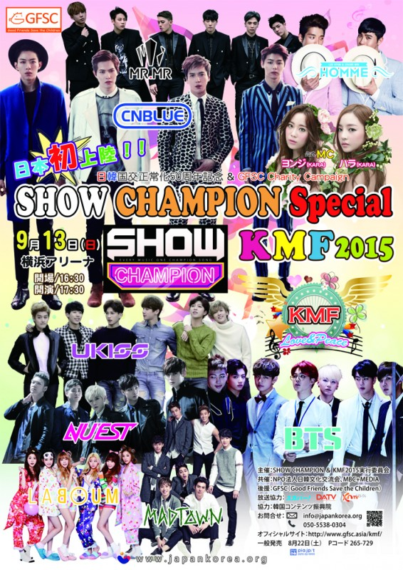 『SHOW CHAMPION』 Special KMF2015