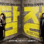 映画「探偵」クォン・サンウ+ソン・ドンイル最強コンビ誕生