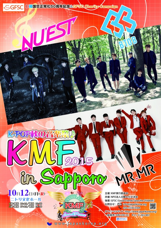 KMF2015札幌_out_s