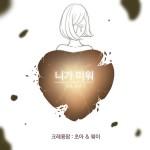 """「CRAYON POP」の""""双子""""チョア&ウェイ、バラード曲「あなたが憎い」発表"""