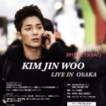 俳優キム・ジヌ、バレンタインコンサート大阪公演開催!