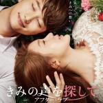 パク・シフ&ユン・ウネ共演映画「アフター・ラブ」、邦題&日本公開決定!