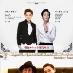 キム・ホヨン&イ・チュンジュ、3月19日に公演決定!観客へ挨拶も 2016年2月23日 夢友