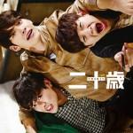 ジュノ(2PM)があなたのそばに!? 『二十歳』ドキドキ月替わり壁紙キャンペーン実施決定!