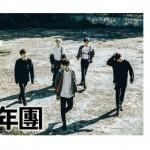 (防弾少年団)2015 BTS LIVE <花様年華 on stage> ~Japan Edition~ライブ・ビューイング決定!