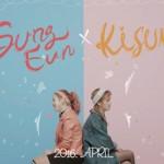 """歌手ユ・ソンウン、親友の女性ラッパーKisumとコラボ """"4月中に公開"""""""