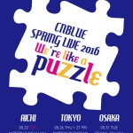 CNBLUE 5月11日(水)日本メジャーデビュー5周年10th Single「Puzzle」発売決定!! CNBLUE初のWedding Songが誕生! さらに、2016年初アリーナツアー「SPRING LIVE 2016 ~We're like a puzzle~」開催決定!