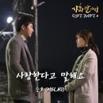 MBLAQスンホ、ドラマ「家和萬事成」のOSTにソロ曲で参加!