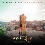 JYJジュンスの「How Can I Love You」、「太陽の末裔」のOSTがまたもや1位!