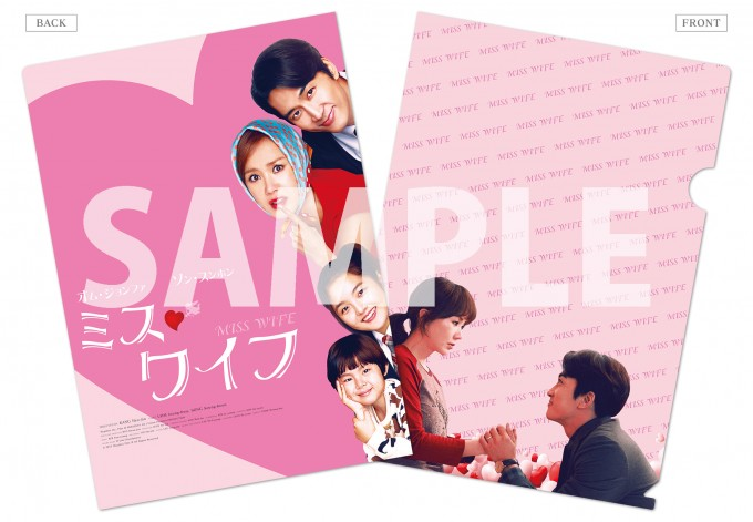 misswife_clearfile_SAMPLE表記有