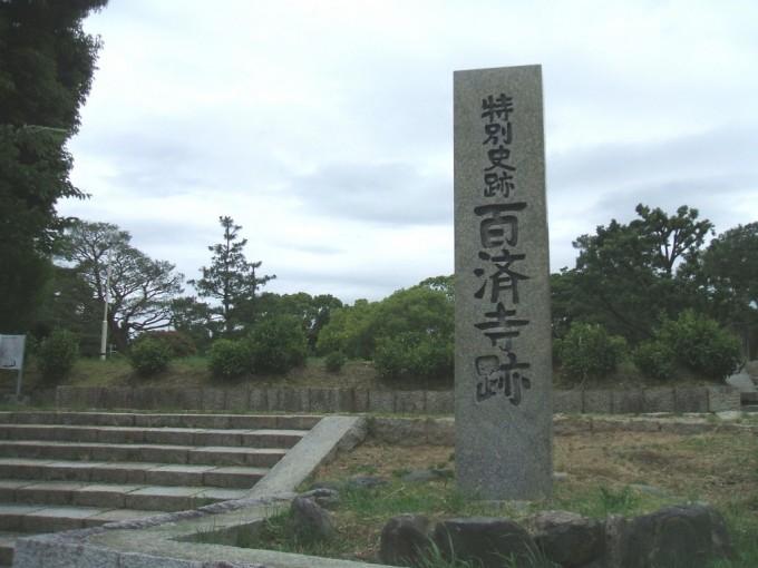 百済寺の跡地は公園になっている