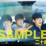ジュノ(2PM)を助手席に乗せて、仲良くドライブ!?『二十歳』月替わり壁紙プレゼント、第三弾配布開始!
