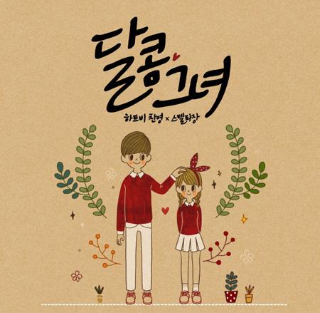 「HeartB」チャンヨン、シンガーソングライターStella Jangとデュエット曲を発表