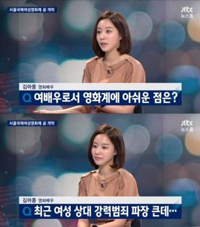 女優キム・アジュン、チョ・インソン&チョン・ウソンとの共演に対する周囲の反応を明かす
