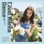 少女時代ティファニー、「I Just Wanna Dance」リミックスバージョンを特別公開