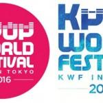 KBS World開局10周年記念『2016 K-POP World Festival in TOKYO』開催決定!