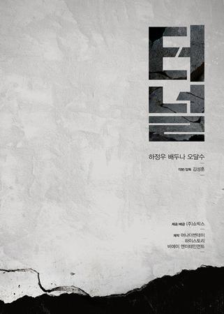 ハ・ジョンウ&ペ・ドゥナ主演「トンネル」、8月公開が確定