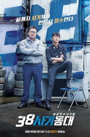 ソ・イングク出演の新ドラマ「38師機動隊」、2人組ポスターとビハインド映像を公開