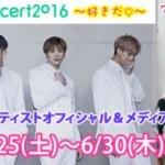 「Good Friends Special Concert2016 ~好きだ♡~」MR.MR 熱いアンコールに応えミミバンド 東京初登場 決定!!ミミフルバンドセッション!全て生バンドで構成!