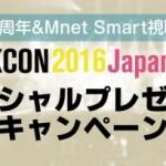 Mnet Japan開局10周年&Mnet Smartリニューアル記念スペシャルプレゼントキャンペーン