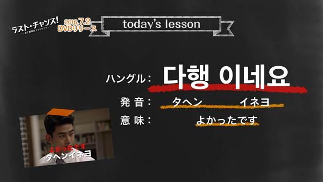 「ラスト・チャンス!」韓国語講座より②