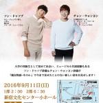 ソン・ドゥソプ&チョン・ウォンヨン 日本でコンサート開催‼ 2016年06月27日 夢友
