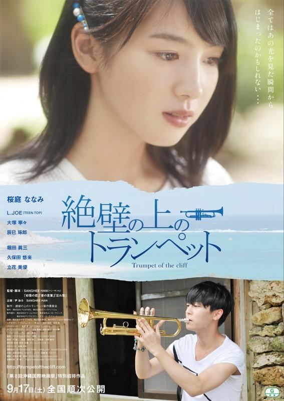 trumpet_poster_web