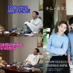 『キム・ホヨンの手紙』予告動画を公開!2016年06月22日 夢友