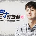 ソ・イングク主演最新作「元カレは天才詐欺師♡~38師機動隊~」9月Mnetで日本初放送決定!