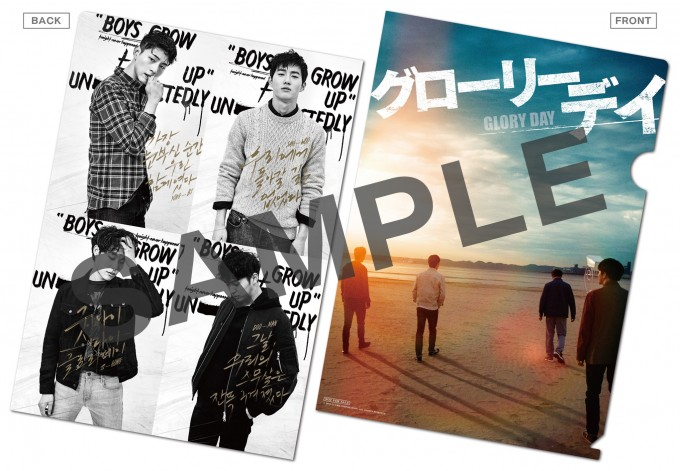 groly_clearfile_sample