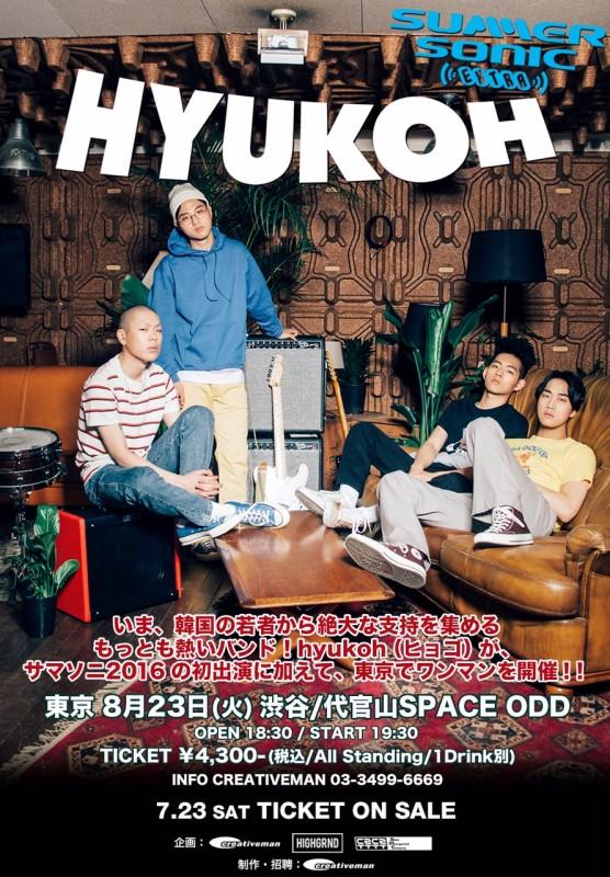 webflyer_hyukoh