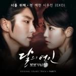 EXOベクヒョン、チェン、シウミンの「月の恋人」のOST、放送前から音源チャート占領
