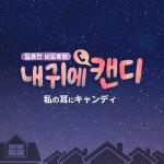 チャン・グンソク初出演!注目のリアルバラエティ 「私の耳にキャンディ」10月24日(月)よりMnetで日本初放送決定!