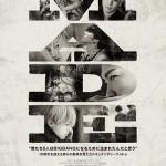 10万人突破後も動員を伸ばし続ける ドキュメンタリー映画「BIGBANG MADE」 BIGBANGメンバー揃ってのサンクスムービーが到着! 待望の追加上映劇場も解禁!