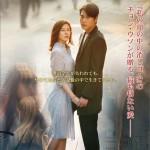 『私を忘れないで』DVD11月2日(水)にリリース決定!!