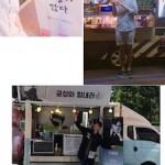 ユ・アイン&ピョン・ヨハン、コーヒー移動車でユン・ギュンサンを応援