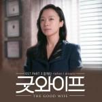 歌手チャン・ジェイン、tvNドラマ「グッド・ワイフ」OST参加へ
