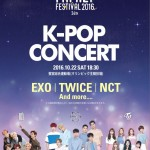 EXO、TWICE、NCT、他出演予定!【日本公式】「LOTTE DUTY FREE FAMILY FESTIVAL 2016(K-POP CONCERT) 」 10月22日 開催決定!