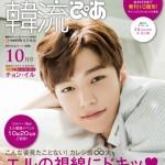 エル(INFINITE)が表紙&巻頭を飾る! 「韓流ぴあ」10月号、ぴあ株式会社より9/21(水)発売