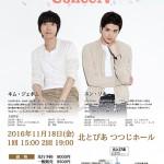 キム・ジェボム&ユン・ソホ 日本でコンサート開催‼ 2016年09月14日 夢友