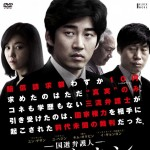 『国選弁護人 ユン・ジンウォン』12月2日(金)DVD発売決定!!