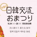 『日韓交流おまつり2016 in Tokyo』 9月24日(1日目) K-POPコンサートに カン・ハニ、BEE SHUFFLE 、THE 5tion、が出演。25日(2日目)のゲストはシークレット?