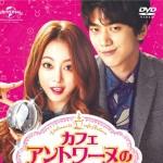 ソンジュン、ジヌン(2AM)の胸キュンカット満載のブックレットも!「カフェ・アントワーヌの秘密」DVD-SET1展開画像初公開!
