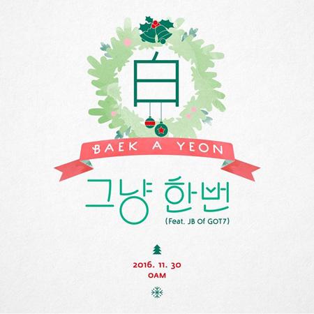 歌手ぺク・アヨン、30日に新曲発表…「GOT7」JBがフィーチャリング!